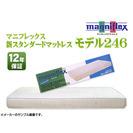 マニフレックス モデル246 シングル magniflex mod...