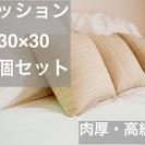 【急募】高級 クッション10個セット 30×30(薄黄シェル色) ...