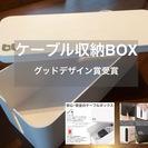 【急募】ほぼ新品 「ケーブル収納」コードを綺麗に収納!(白)デザイ...