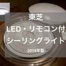 【急募】東芝 LEDシーリングライト(リモコン付き)美品 定価1....