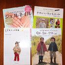 編み物の本 3冊 ジェルネイルの本1冊