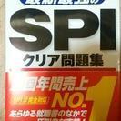 最新最強のSPI 11年版
