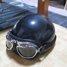 ハーフキャップヘルメット ゴーグル付き 黒