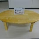 脚折れ座卓(2708-30)