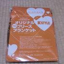 K-STYLE 付録 非売品 ミニフリースブランケット&レジャーマ...