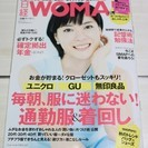 日経WOMAN 2016年10月号(2016年9月7日発売号)