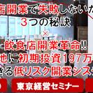 《完全無料》失敗しない飲食店開業のための3つの秘訣× 飲食店開業革...