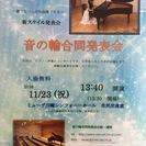 ショパン、バッハ、王道のピアノ曲で優雅な時間をどうぞ!入場無料