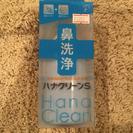 鼻洗浄 ハナクリーンS