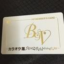 レア‼️カラオケ館VIPカード