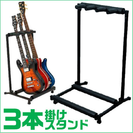 ギター ベース スタンド 3本