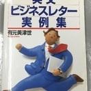 【英文】ビジネスレター実例集