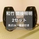 【急募】ほぼ新品 2個セット 高級竹の間接照明(黒)高さ24㌢  ...