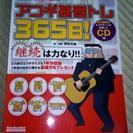 ギター教則本