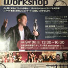 Gospel Workshop 静岡フレンズゴスペルクワイア10周...