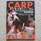 CARP 永久保存版 2008-2009