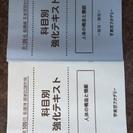 看護師国家試験対策 東京アカデミー 科目別強化テキスト 人体の構造と機能