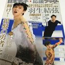 フィギュアスケート日本男子応援ブック 総力特集 羽生結弦