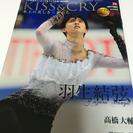 KISS & CRY ~氷上の美しき勇者たち 2014 Winter