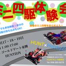 ミニ四駆体験会