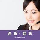 日⇔英 翻訳/通訳