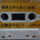 浪曲のカセットテープ ...