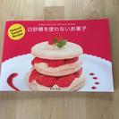 白砂糖を使わないお菓子 レシピ本