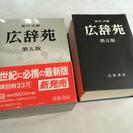 広辞苑第五版