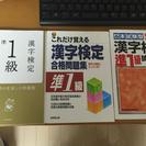 漢検準一級 問題集3冊セット