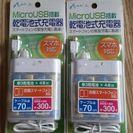 【新品】ON/OFFスイッチ付 乾電池式MicroUSB充電器