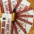 (交渉中)チケット5000円分カラオケ 中洲