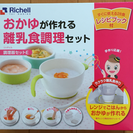 【新品 未使用】離乳食 調理セット おかゆ