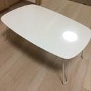 (交渉中)1人暮らし向け!折りたたみ式白いテーブル!