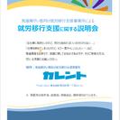新宿 9/24 10:00~発達障がい者の就労移行支援に関する説明...