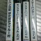 PSPソフト(モンハン)
