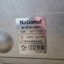 【ナショナル】オーブントースター