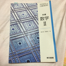 「新編 数学Ⅱ 教科書」