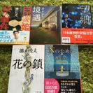 湊かなえ 文庫本5冊