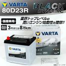 80D23R VARTA 国産車用 バッテリー 新品 税別価格
