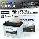 90D26L VARTA 国産車用 バッテリー 新品 税別価格