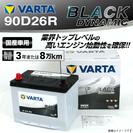 90D26R VARTA 国産車用 バッテリー 新品 税別価格