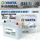 N-55/80B24L VARTA 国産車用 バッテリー 新品 税別価格