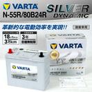 N-55R/80B24R VARTA 国産車用 バッテリー 新品 ...