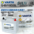 Q-85/115D23L VARTA 国産車用 バッテリー 新品 ...
