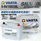 S-95/130D26L VARTA 国産車用 バッテリー 新品 ...