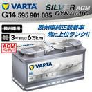 595-901-085 VARTA バッテリー SILVER Dy...