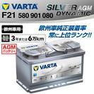 580-901-080 VARTA バッテリー SILVER Dy...