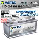 605-901-095 VARTA バッテリー SILVER Dy...