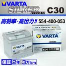 554-400-053 VARTA バッテリー SILVER Dy...