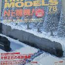◼②レールマガジン 鉄道模型 雑誌◼